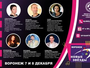 Жюри НОВЫЕ ЗВЁЗДЫ Воронеж