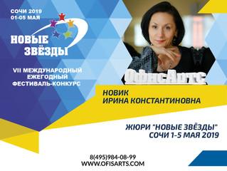 Интервью Ирины Новик