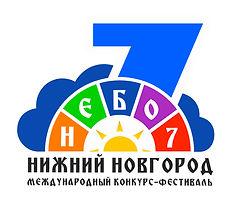 Седьмое Небо Нижний Новгород фестиваль конкурс офисартс