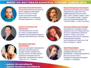 """Жюри """"ТРИУМФ"""" Самара 2019"""