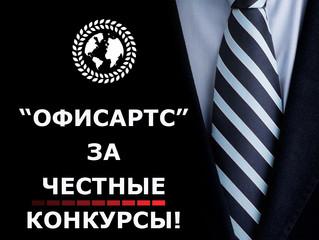 «ОФИСАРТС» за честные конкурсы!
