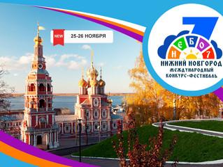 Встречаемся в Нижнем Новгороде.