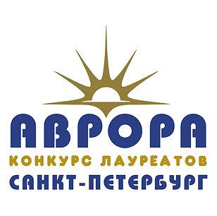 хореографический конкурс санкт-петербург аврора