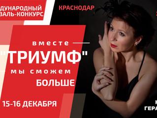 Юлия Герасимова: «ИСКУССТВО НЕ ТЕРПИТ ВНУТРЕННЕЙ ПУСТОТЫ»