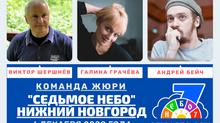 КОМАНДА ЖЮРИ