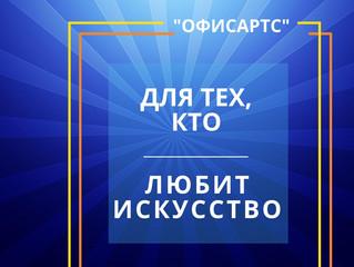 ОФИСАРТС для тех КТО...
