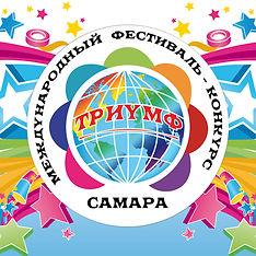 Триумф Самара фестиваль-конкурс офисартс март месяц хореография вокал