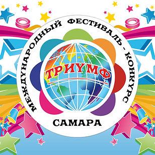 Триумф фестиваль-конкурс Краснодар