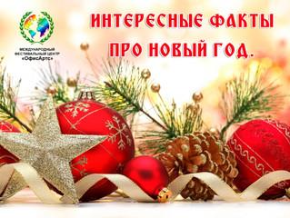 Интересные факты про Новый год.