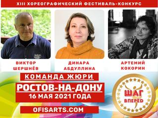 "ЖЮРИ ""ШАГ ВПЕРЁД"" РОСТОВ-НА-ДОНУ"