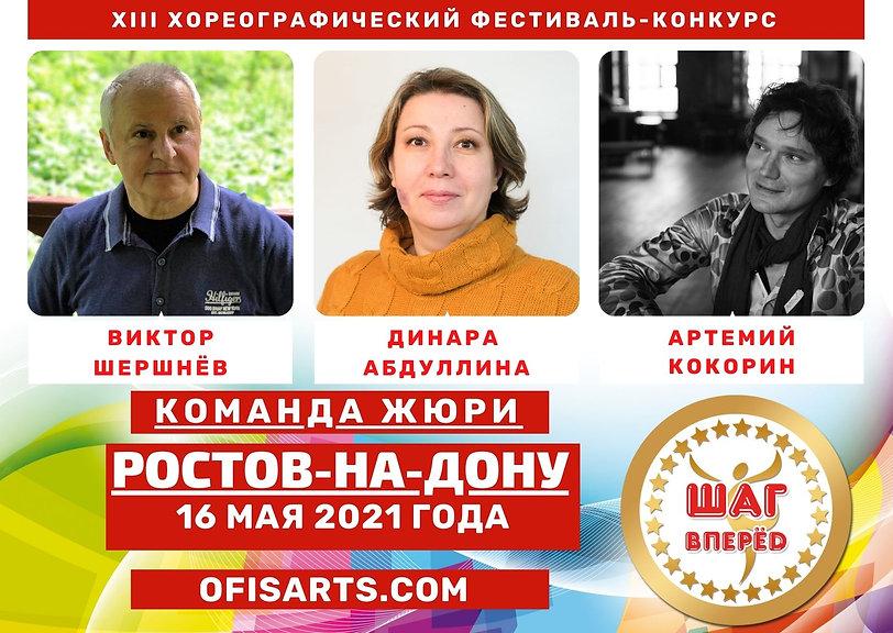 ЖЮРИ ШАГ ВПЕРЁД 2021.jpg