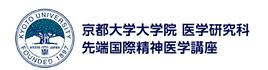 京大タイトルとロゴ.png