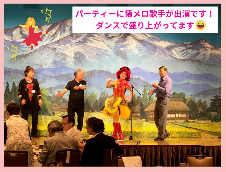 法人会に懐メロ歌手が出演 芸能イベント 歌手を呼ぶ