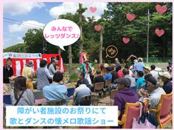 千葉県の障害者施設に懐メロ歌手を呼びたい 芸能人の派遣