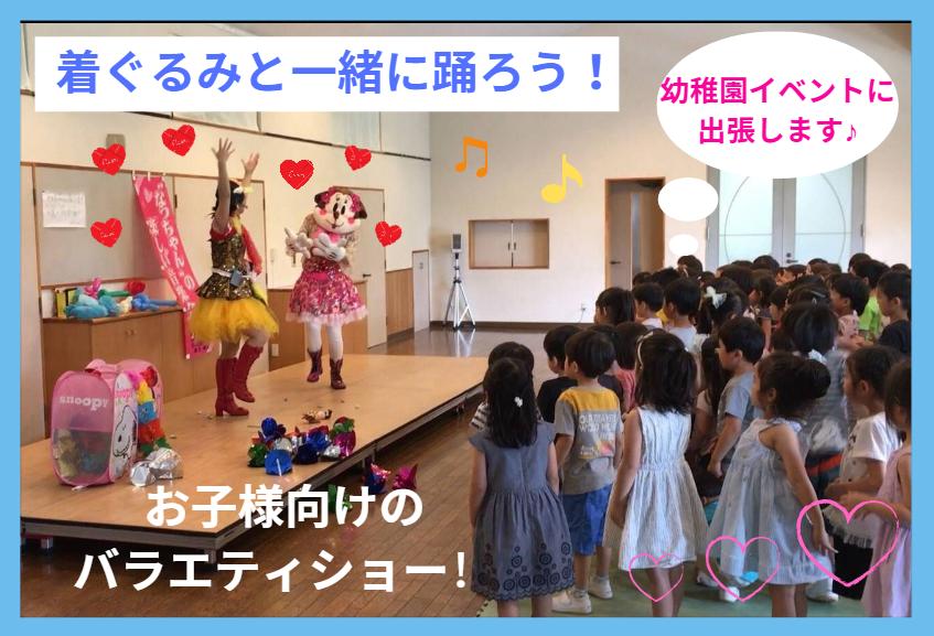 保育園幼稚園イベント 歌のお姉さんと着ぐるみショー