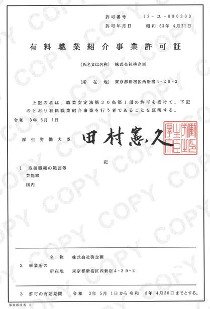 厚生労働大臣許可啓企画.png