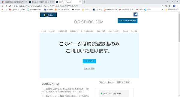 有料プラン _ Dig-study - Google Chrome 2020_0