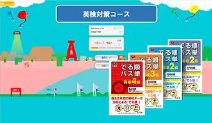 デル順パス単4.png