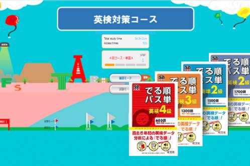 英検®でる順パス単(準1級~4級) 3か月間ご利用料金