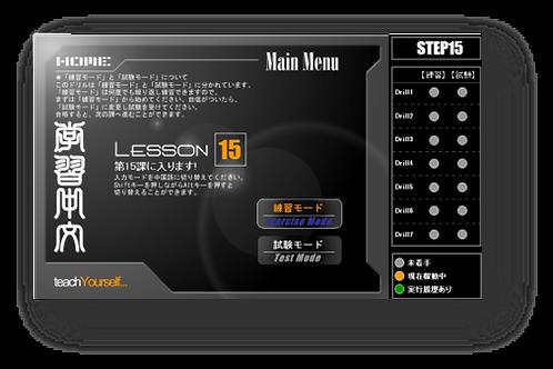 早稲田式20STEP DIGスタディシステム 1カ月利用