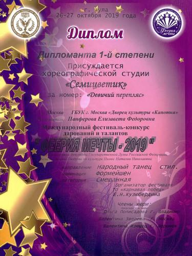 феерия Панферова_page-0003.jpg
