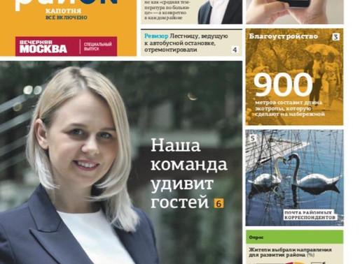 Специальный выпуск газеты «Вечерняя Москва»