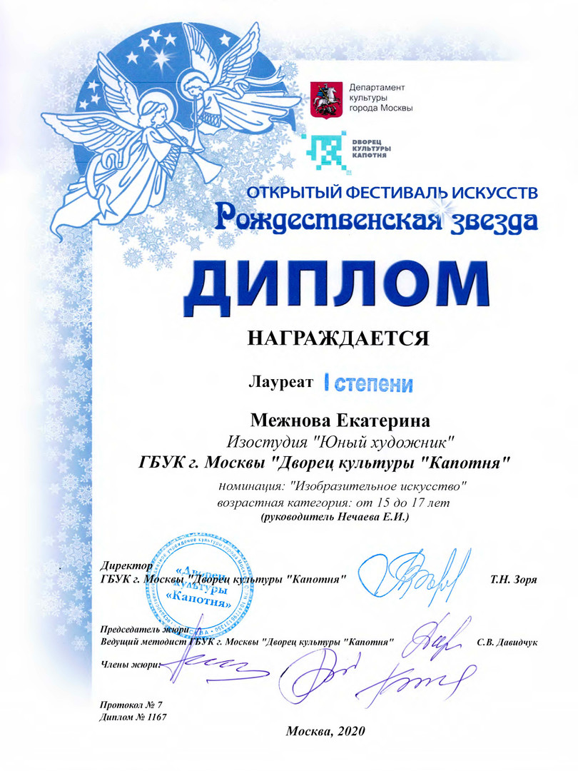 SCAN2020-01-31T20200131114149_Страница_3