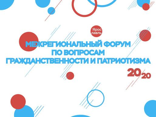 Межрегиональный форум по вопросам гражданственности и патриотизма