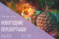 новогодние перевертыши.jpg