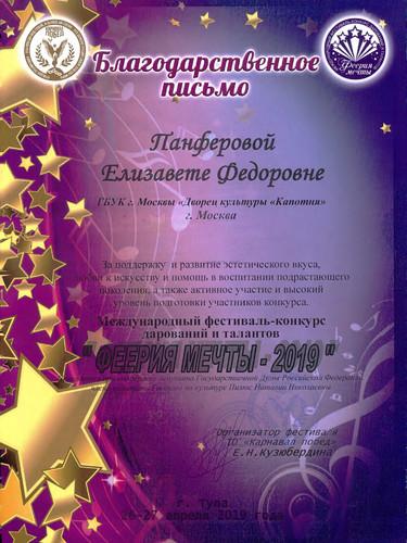 феерия Панферова_page-0010.jpg
