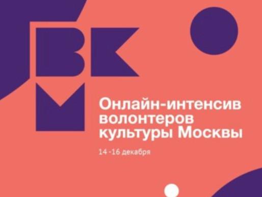 Онлайн-интенсив волонтеров культуры г. Москва