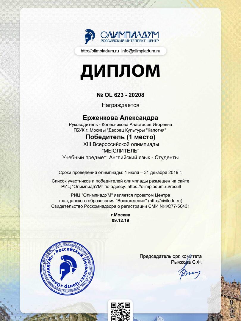 Ерженкова.jpg