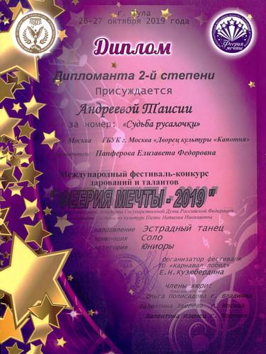 феерия Панферова_page-0002.jpg