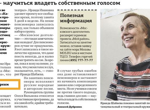 Газета Мой РайON о Московском долголетии на базе Дворца культуры «Капотня»
