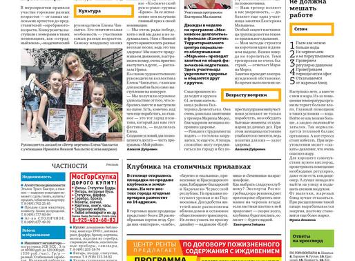 """Газета МОЙРАЙON о фестивале """"Вот оно какое, наше лето!"""""""