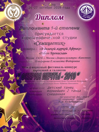 феерия Панферова_page-0005.jpg