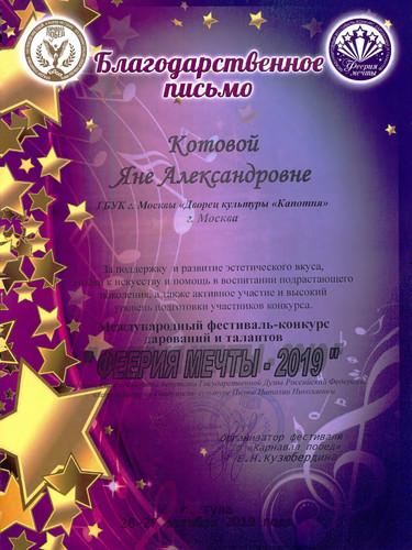 котова тула_page-0002.jpg