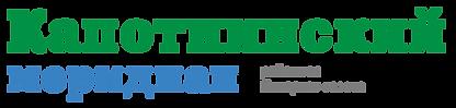 Kapotnya_logo-e1425308631250.png
