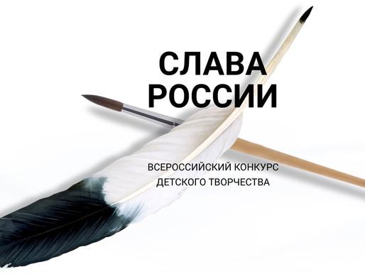 """ВСЕРОССИЙСКИЙ КОНКУРС ДЕТСКОГО ТВОРЧЕСТВА """"СЛАВА РОССИИ"""""""