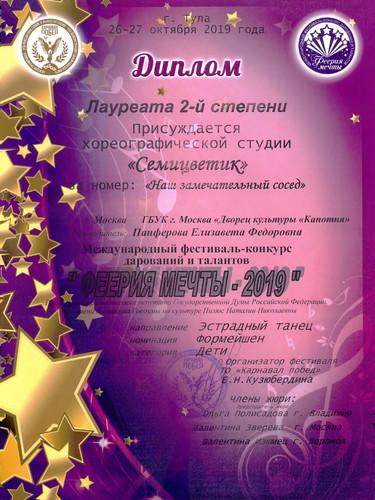 феерия Панферова_page-0008.jpg