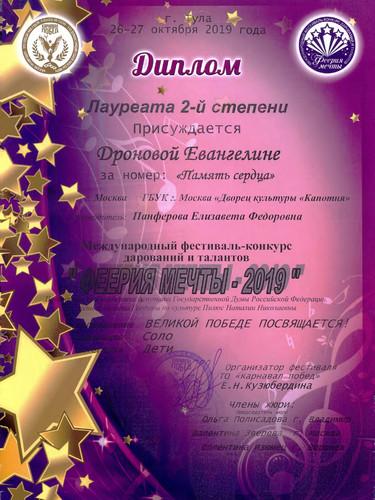 феерия Панферова_page-0009.jpg