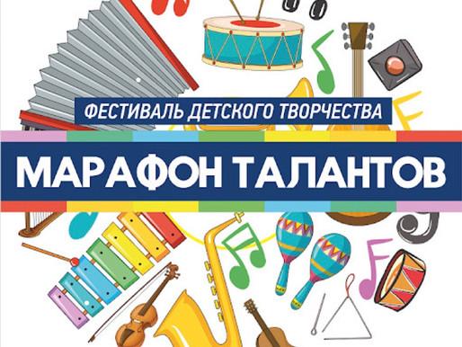 "Фестиваль творчества ""МАРАФОН ТАЛАНТОВ"""