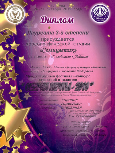 феерия Панферова_page-0006.jpg