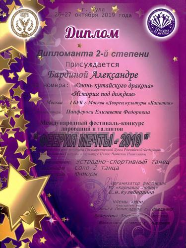 феерия Панферова_page-0001.jpg
