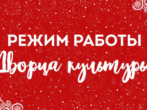 """Формат работы Дворца культуры """"Капотня"""""""