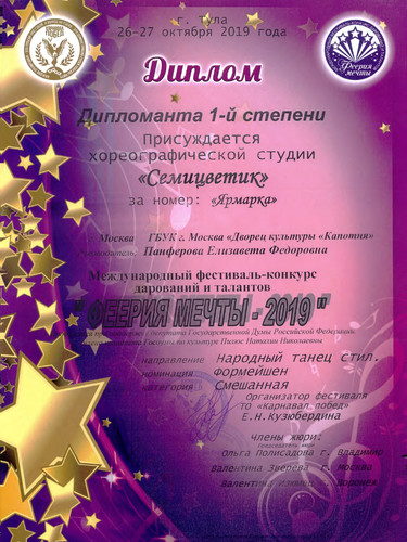 феерия Панферова_page-0004.jpg