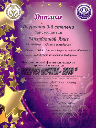 феерия Панферова_page-0007.jpg