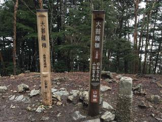 瑞牆山は中止で大菩薩嶺