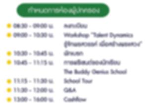 parents schedule.png