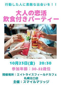 大人の恋活 飲食付きパーティー.jpg